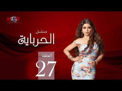 الحلقة السابعة والعشرون - مسلسل الحرباية   Episode 27 - Al Herbaya Series
