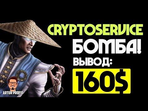 #Cryptoservice.company - Очередная выплата с проекта +160$ | Заработок на инвестициях / #ArturProfit