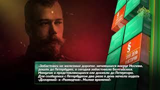 видео МАНИФЕ́СТ 17 ОКТЯБРЯ́ 1905 г. («Высочайший Манифест об усовершенствовании государственного порядка»)