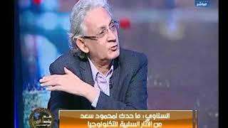الكاتب عبد الله السناوي : ما حدث لـ