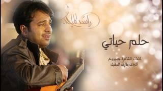راشد الماجد - حلم حياتي (النسخة الأصلية) | 2014