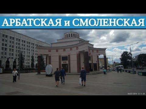 Разбираемся со станциями Арбатская и Смоленская // 4 июля 2019