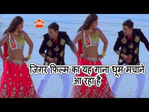 जिगर फिल्म का यह गाना धूम मचाने आ रहा है Nirahua Anajana singh thumbnail