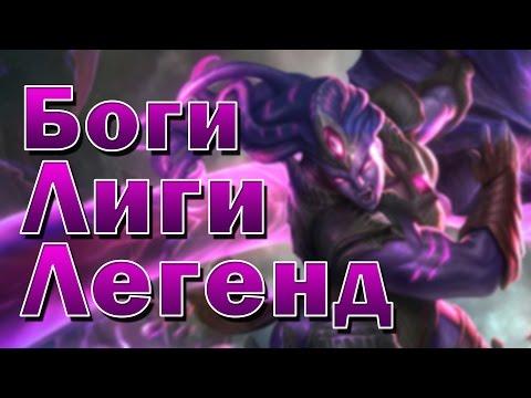 видео: [lol] Боги Лиги Легенд