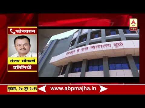 Jalgaon | Gharkul fraud court hearing postponed