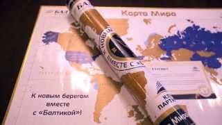 Брендированные скретч-карты мира от S-maps.ru(, 2015-05-31T10:44:46.000Z)
