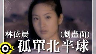 林依晨 Ariel Lin【孤單北半球】TVBS-G偶像劇「愛情合約」片尾曲 Official Drama Music Video