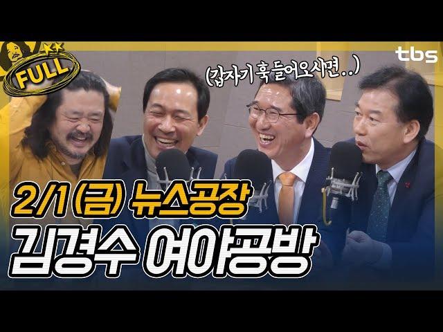 우상호, 김학용, 정태호, 권순정, 정철 | 김어준의 뉴스공장