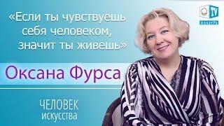Оксана Фурса: «Если ты чувствуешь себя человеком, значит ты живешь» Художник, дизайнер