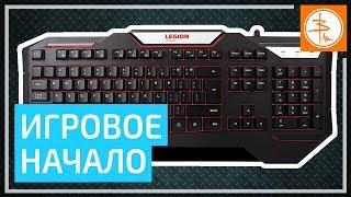 ОБЗОР LENOVO LEGION K200 BACKLIT - недорогая игровая клавиатура с подсветкой