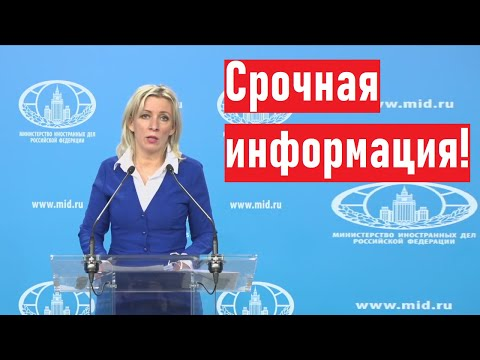 ⚡ Захарова ответила на ГЛАВНЫЕ вопросы о ситуации с гражданами РФ за границей из за КОРОНАВИРУСА