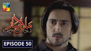 Malaal e Yaar Episode 50 HUM TV Drama 30 January 2020