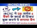 IRCTC ने SBI समेत 6 बैंको के कार्ड से टिकट बुक करने पे लगाया बैन ऐसे करे टिकट बुक Solution Available