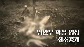 일본군의 조선인 위안부 학살 영상 최초 공개...진실은 죽지 않는다