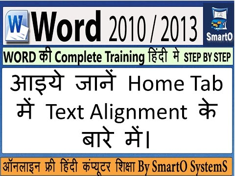 HOW TO ALIGN TEXT LEFT,CENTRE,RIGHT,JUSTIFY IN MS WORD ...