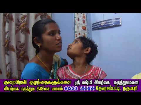 0067 priya dpi ADHD SPEECH DISORDER  Mantal  Retardation