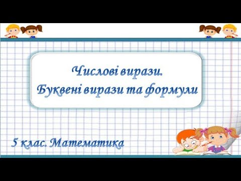 5 клас. Математика. Числові вирази. Буквені вирази та формули