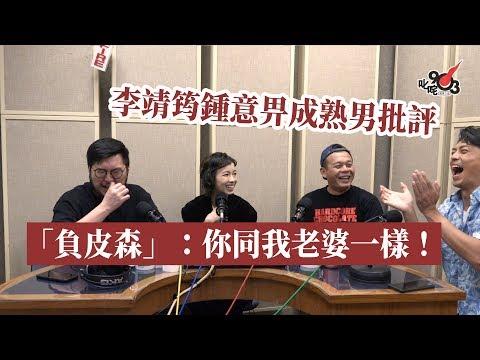 李靖筠鍾意畀成熟男批評 「負皮森」:你同我老婆一樣!