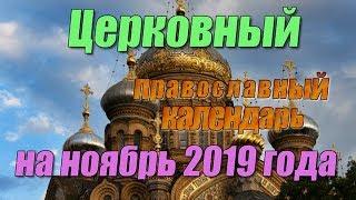 церковный православный календарь на ноябрь 2019 года