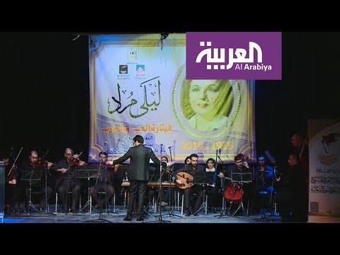 احتفالية فنية بمناسبة مئوية ميلاد ليلى مراد  - نشر قبل 2 ساعة