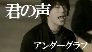 2005年4月20日リリース「君の声」 ↓チャンネル登録よろしくお願いします...