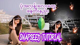 Snapseed Glowing photo editing tutorial on mobile Apk 2020 ဒ န မ တ အလန စ ပ ပ လ ပ နည