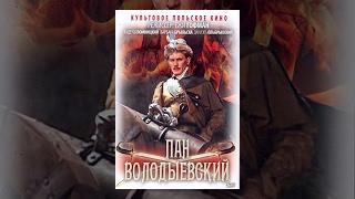 Пан Володыевский / Pan Wolodyjowski (1 серия)  (1969) фильм