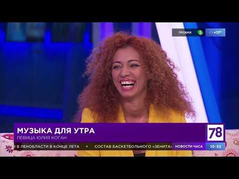 """Юлия Коган в """"Полезном утре"""""""