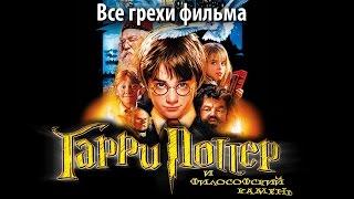 """Все грехи фильма """"Гарри Поттер и философский камень"""""""
