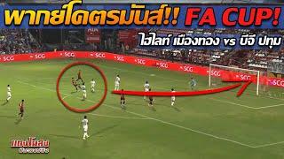 พากย์โคตรมันส์!! ไฮไลท์ FA CUP เมืองทอง ชนะ บีจี ปทุม 2-1 / แตงโมลง ปิยะพงษ์ยิง