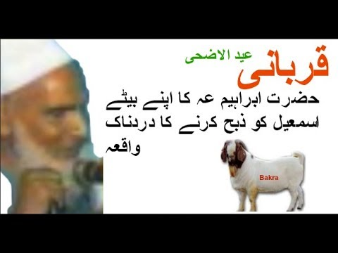 Hazrat Ebrahim, Khalilullah, Esmail Zabihullah, ka Dardnak Waqiya! by Qari Hanif Multani
