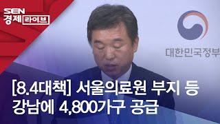 [8.4대책]서울의료원 부지 등 강남에 4,800가구 …