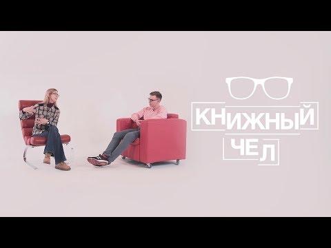 Ася Казанцева о