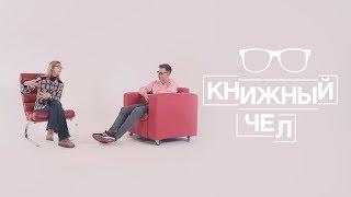 Ася Казанцева о пользе чтения для мозга, лженауке и любимых книгах. Книжный чел #5