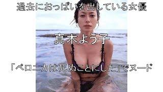 真木よう子 過去に体当たりの濡れ場を披露した女優特集【芸能セクシーニュース】