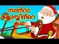 സാന്റാ ക്ലോസ്സിന്റെ കഥ  | കുട്ടികൾക്ക് വേണ്ടിയുള്ള ക്രിസ്തുമസ് കഥകൾ | Malayalam Stories For Kids
