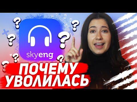 Почему я уволилась из SkyEng (работа в СкайЭнг, отзыв)| Маяковская