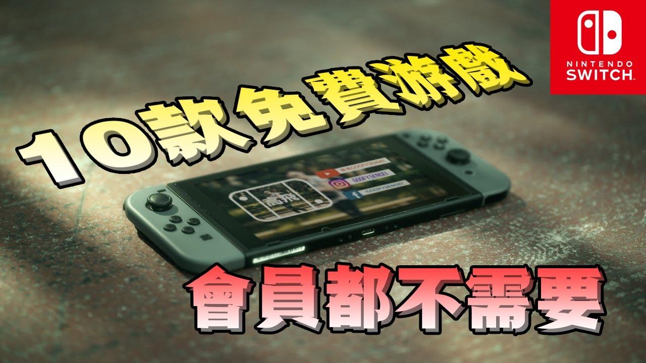switch 歐 版 遊戲