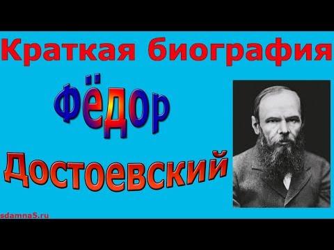 Краткая биография Федора Достоевского