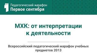 Александр Демахин. МХК: от интерпретации к деятельности(студия ИД