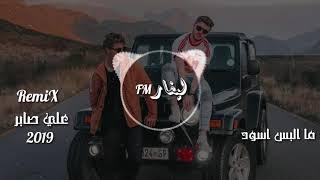 ما البس اسود - ريمكس علي صابر - RemiX  2019