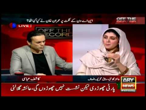 Off The Record - Topic:Did Ayesha offer Imran Khan for marriage?