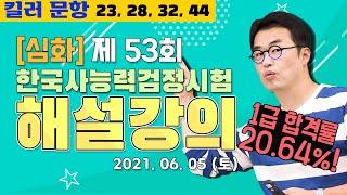 제53회 한능검 심화 |한국사능력검정시험 해설 강의