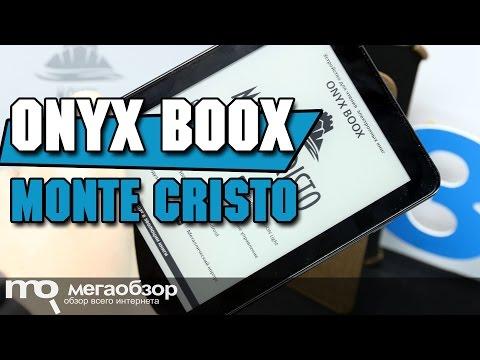 ONYX BOOX Monte Cristo обзор ридера