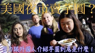 美國學校小型夜市賣芋圓!//Night market by TASA at UCSB !// vlo