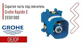 Скрытая часть Grohe Rapido E 35501000 - Обзор, Распаковка!