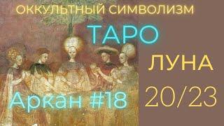 "20/22 Великий Аркан ""ЛУНА"" (Европейский Символизм)"