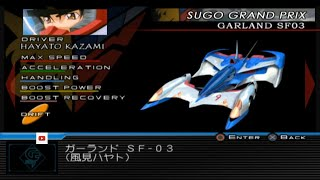 Shinseiki GPX Cyber Formula: Road to the Infinity (新世紀GPXサイバーフォーミュラ Road To The INFINITY) All Characters/All Cars/Character select [PlayStation ...