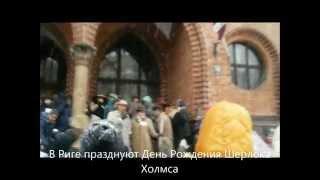 Vlog: Рига, рождественские базары, День Рождения Шерлока Холмса