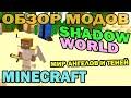 ч.182 - Мир ангелов и теней (Shadow World) - Обзор мода для Minecraft